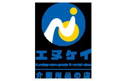 有限会社 エヌケイ商事   介護用品   福島県