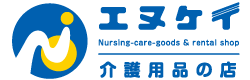 有限会社 エヌケイ商事 | 介護用品 | 福島県
